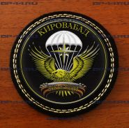"Шеврон 345 гв.ПДП ""Кировабад"""