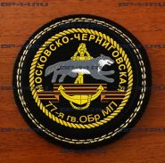 Шеврон 77 гв. ОБр МП