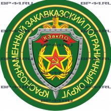 Наклейка КЗакПО ПВ