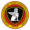 Части оперативного назначения