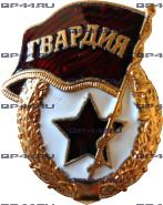 Знак Гвардия СССР