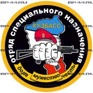 """Наклейка 27 ОСН """"Кузбасс"""""""