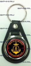 Брелок Черноморский флот МП