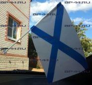 Флаг Андреевский автомобильный (12Х18)