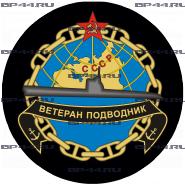 Наклейка Ветеран-подводник СССР