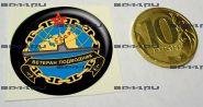 Наклейка 3D средняя Ветеран-подводник СССР