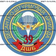 Наклейка 39 ДШБ