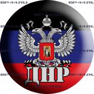 Наклейка 3D мини ДНР