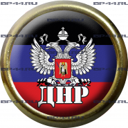 Фрачник ДНР