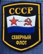 Шеврон Северный флот СССР (реплика)