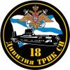 18 Дивизия ТРПК СН