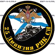 Наклейка 25 Дивизия РПК СН
