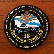 Шеврон 18 Дивизия ТРПК СН