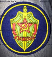 Шеврон КГБ СССР (реплика)