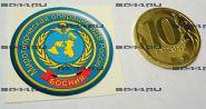 Наклейка 3D средняя Миротворцы ВДВ Босния