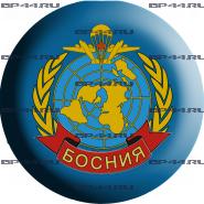 Наклейка 3D мини Миротворцы ВДВ Босния