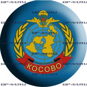 Наклейка 3D мини Миротворцы ВДВ Косово