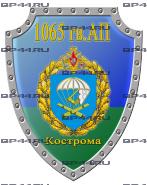 Наклейка 1065 гв. АП Кострома