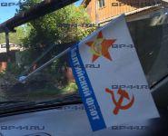 Флаг автомобильный Балтийский флот СССР (12Х18см)