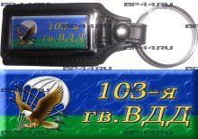 Брелок 103 гв. ВДД
