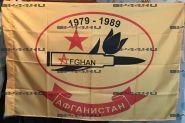 Флаг Афганистан 1979-1989 (90Х135)