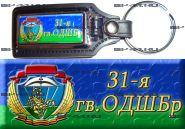 Брелок 31 гв. ОДШБр