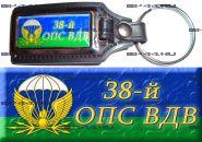 Брелок 38 ОПС ВДВ