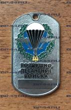 Жетон ВДВ России