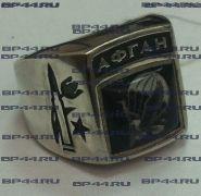Перстень Афган 103 гв.ВДД