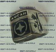 Перстень Афган 345 гв.ОПДП
