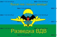 """Флаг """"Разведка ВДВ"""" (90Х135)"""