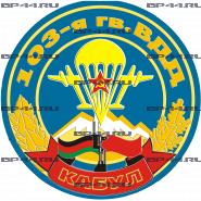 "Наклейка 103 гв.ВДД ""Кабул"""