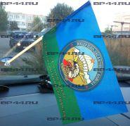 Флаг автомобильный 21 ОДШБр (12Х18см)