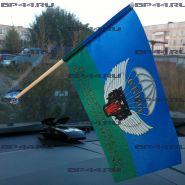 Флаг автомобильный 56 гв. ОДШБр (12Х18см)