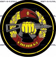 Наклейка Спецназ ВВ