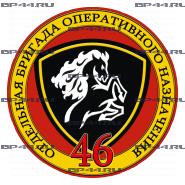 Наклейка 46 ОБРОН