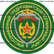 Наклейка КСАПО ПВ