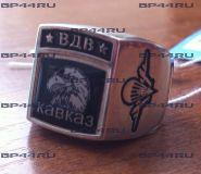 Перстень ВДВ Кавказ