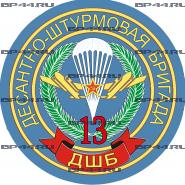 Наклейка 13 ДШБ