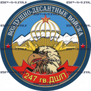 Наклейка 247 гв. ДШП