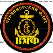 Наклейка Черноморский флот ВМФ