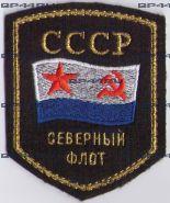 Шеврон вышитый Северный флот СССР