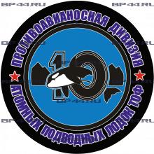 Наклейка 10 Дивизия АПЛ ТОФ