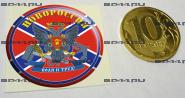 Наклейка 3D средняя Новороссия