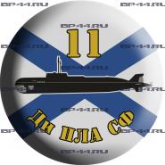 Наклейка 3D мини 11 Дивизия ПЛА СФ