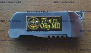 Зажигалка-нож 77 гв.ОБр МП