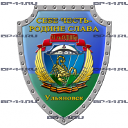 Наклейка 31 гв. ОДШБр Ульяновск