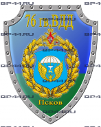 Наклейка 76 гв. ВДД Псков