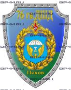Наклейка 76 гв. ДШД Псков