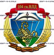 Наклейка 104 гв. ВДД